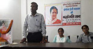 पटना वि.वि. के छात्रों ने प्रोफेसर डेजी नारायण का किया श्रद्धांजलि सभा आयोजित